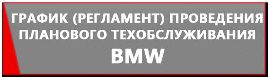 Регламент ТО БМВ